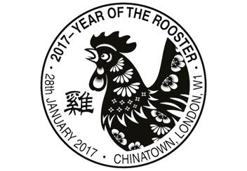 2017 Year of the Rooster Silver Coin Cover Postmark
